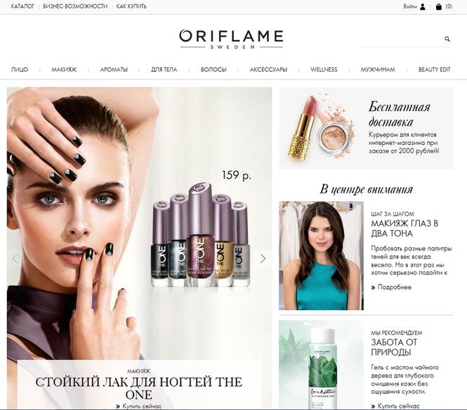 Как купить косметику орифлейм через интернет скраб avon
